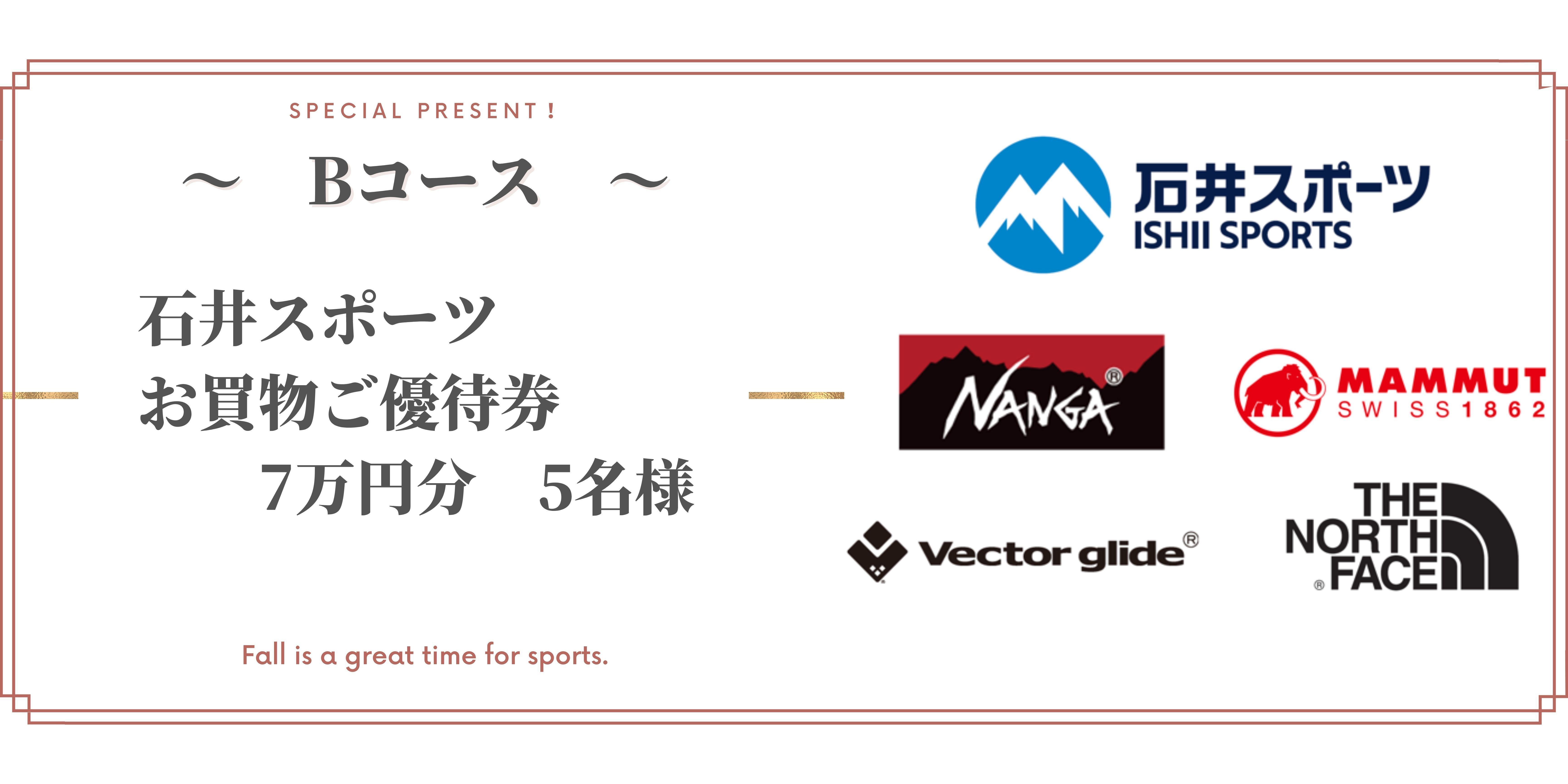 石井スポーツ (2).jpg