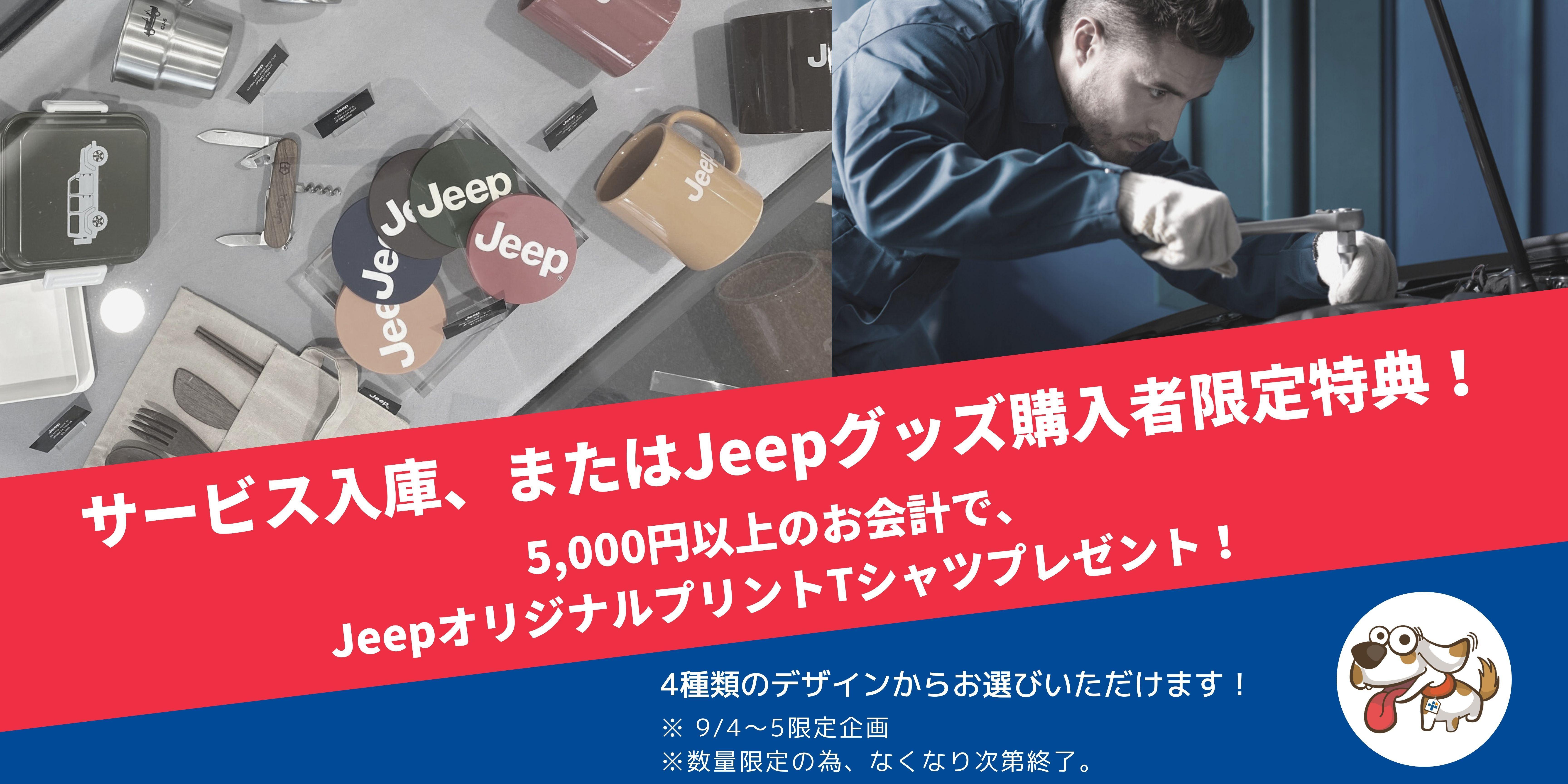サービス入庫、マーチャンダイズ 5,000円以上のお会計でオリジナルプリント (3).jpg
